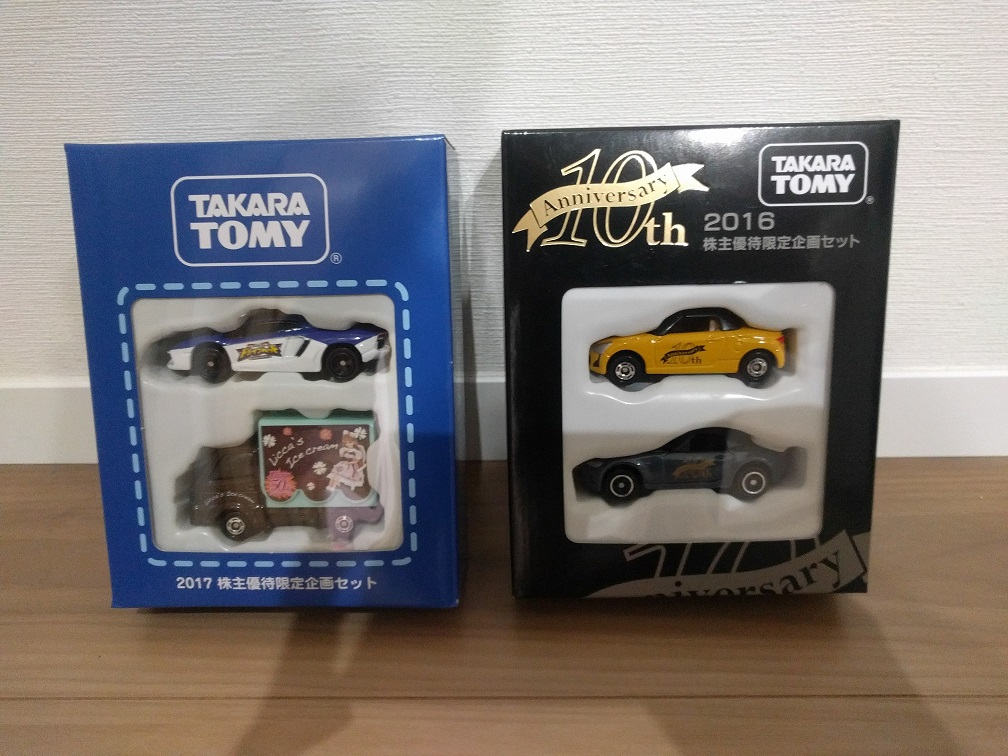 タカラトミーの株主優待トミカが届きました!
